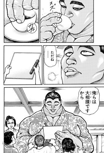 bakidou-54-2030503.jpg