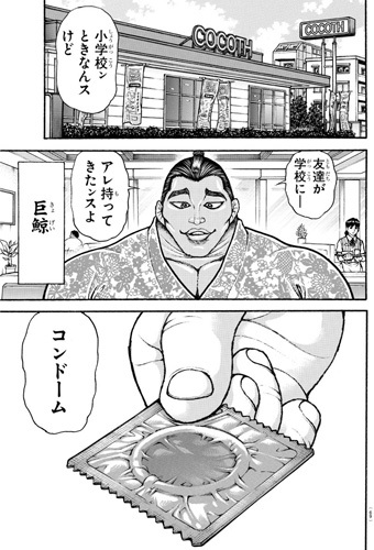 バキ道54話 コンドーム
