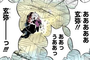 鬼滅の刃第179話ネタバレ感想