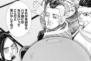 ゴールデン カムイ 223 【ゴールデンカムイ】最新話「第223話」ネタバレと感想【二階堂、元気...