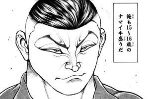 バキ道49話ネタバレ感想