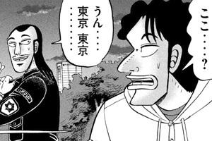 ハンチョウ66話ネタバレ感想