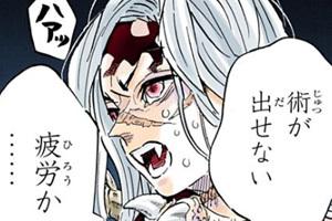 鬼滅の刃197話ネタバレ感想