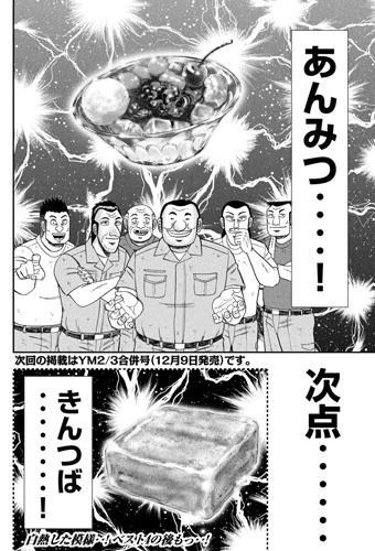 hantyou61-19112501.jpg