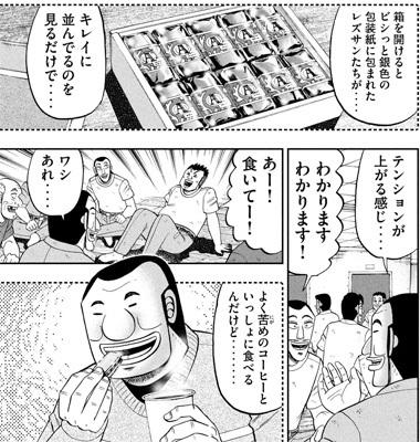 hantyou61-19112504.jpg
