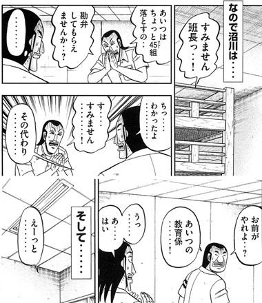 hantyou66-20021707.jpg