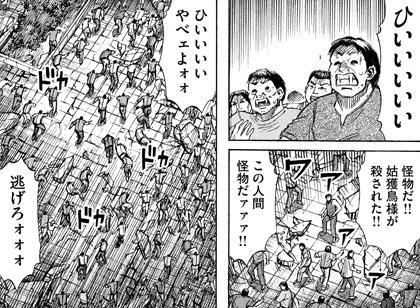 higanjima_48nichigo220-19101202.jpg