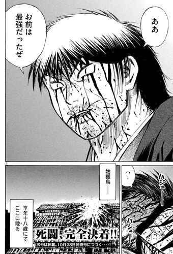 higanjima_48nichigo220-19101205.jpg