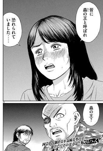 higanjima_48nichigo222-19110301.jpg