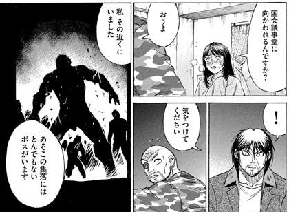 higanjima_48nichigo222-19110302.jpg