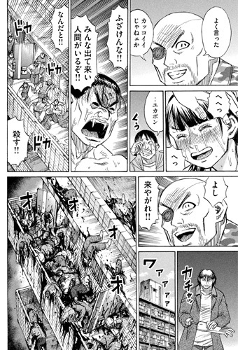 higanjima_48nichigo222-19110303.jpg