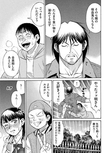higanjima_48nichigo222-19110306.jpg