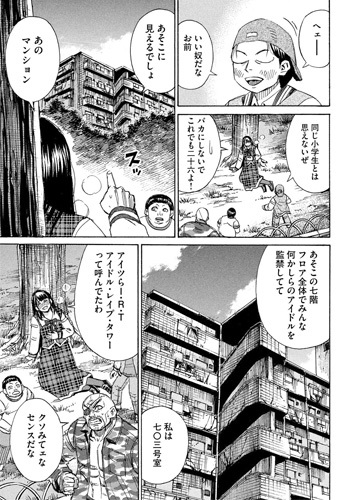 higanjima_48nichigo222-19110307.jpg