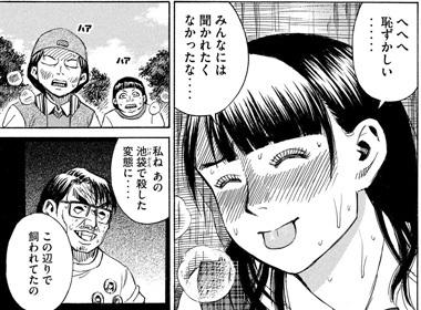 higanjima_48nichigo222-19110312.jpg