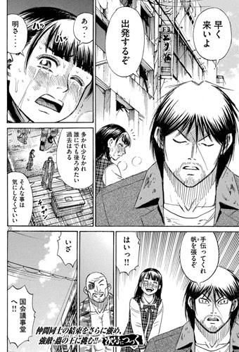higanjima_48nichigo223-19111101.jpg