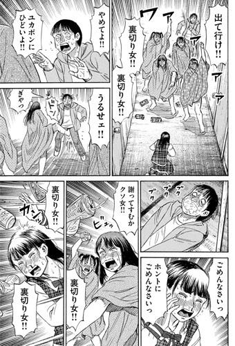 higanjima_48nichigo223-19111102.jpg