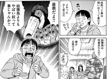 higanjima_48nichigo223-19111104.jpg