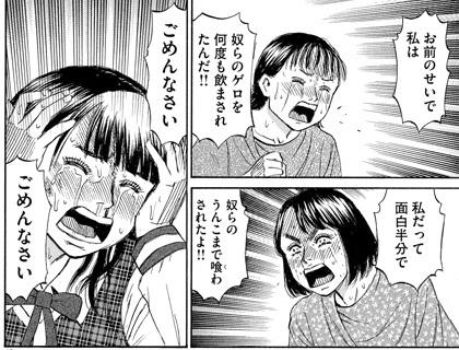 higanjima_48nichigo223-19111107.jpg