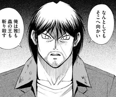 higanjima_48nichigo223-19111110.jpg