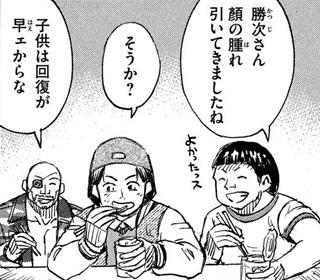 higanjima_48nichigo224-19111701.jpg