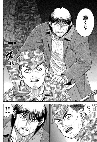higanjima_48nichigo224-19111704.jpg