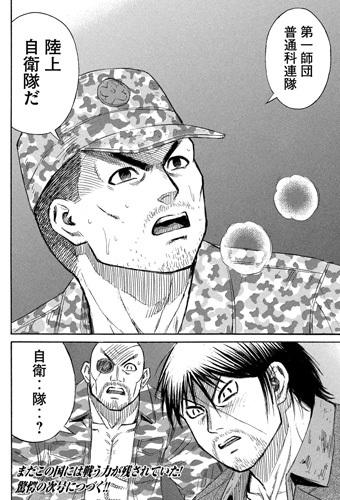 higanjima_48nichigo224-19111706.jpg