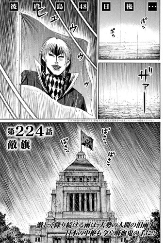 higanjima_48nichigo224-19111707.jpg