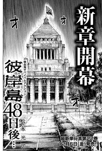 higanjima_48nichigo224-19111710.jpg
