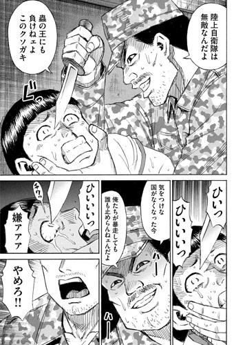 higanjima_48nichigo225-19112506.jpg