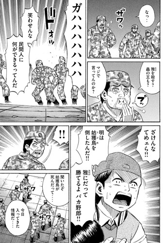 higanjima_48nichigo226-19120910.jpg