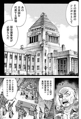 higanjima_48nichigo227-19122503.jpg