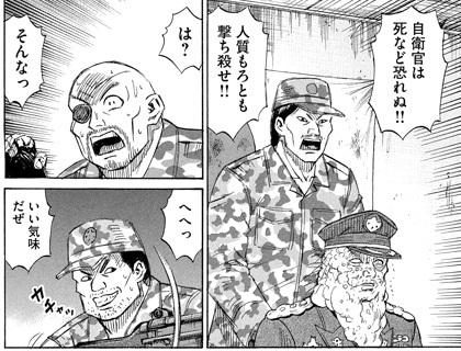 higanjima_48nichigo227-19122505.jpg