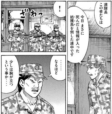 higanjima_48nichigo227-19122507.jpg
