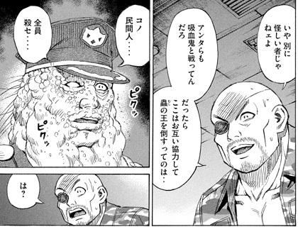 higanjima_48nichigo227-19122509.jpg