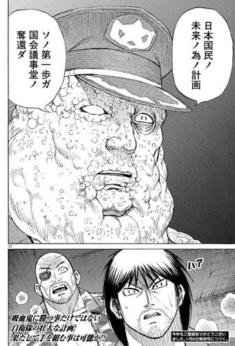 higanjima_48nichigo227-19122510.jpg