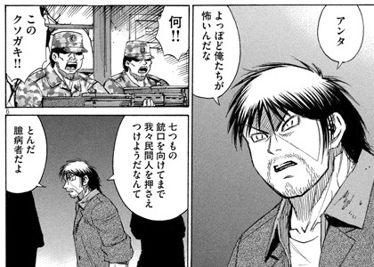 higanjima_48nichigo228-20010401.jpg