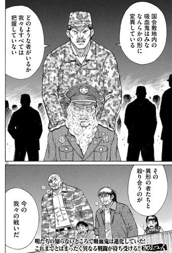 higanjima_48nichigo228-20010406.jpg