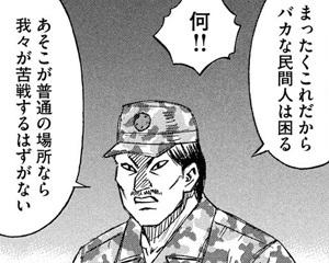 higanjima_48nichigo228-20010409.jpg