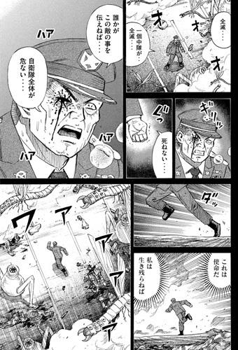 higanjima_48nichigo229-20011303.jpg
