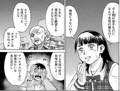 higanjima_48nichigo230-20012001.jpg