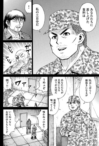 higanjima_48nichigo231-20020303.jpg