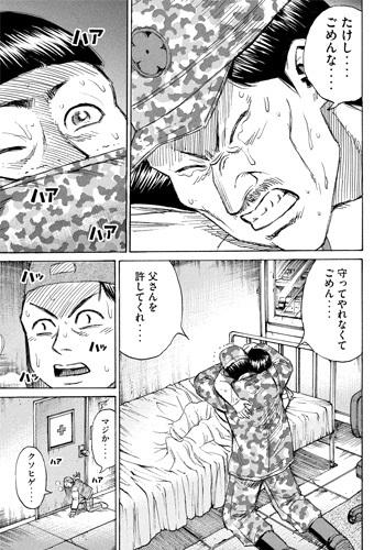 higanjima_48nichigo231-20020304.jpg