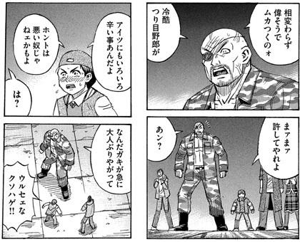 higanjima_48nichigo231-20020306.jpg