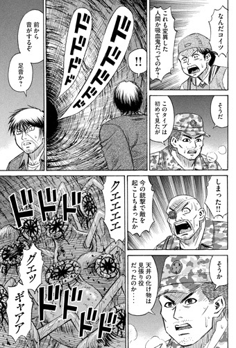 higanjima_48nichigo232-20021013.jpg