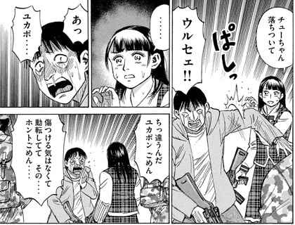 higanjima_48nichigo233-20021712.jpg