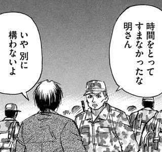higanjima_48nichigo234-20022407.jpg