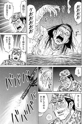 higanjima_48nichigo234-20022409.jpg