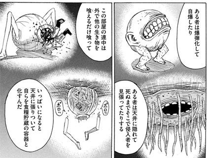 higanjima_48nichigo234-20022410.jpg