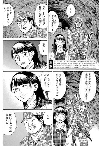 higanjima_48nichigo235-20030208.jpg