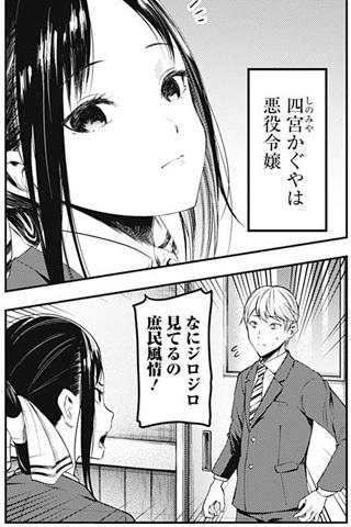 kaguyasama-love-19122301.jpg